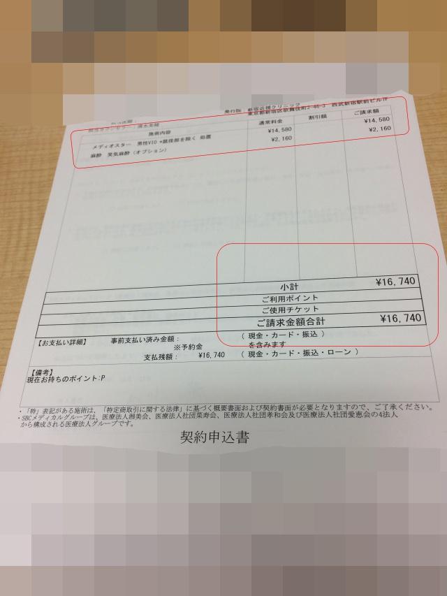 湘南美容クリニックの見積書。他と比べ安い。