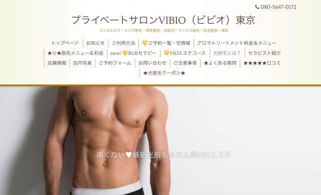 ビビオの公式サイト