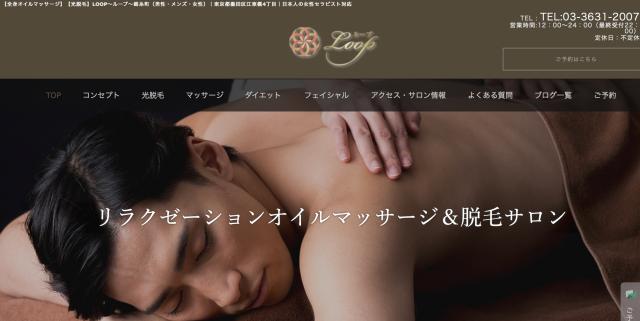 LOOPの公式サイト