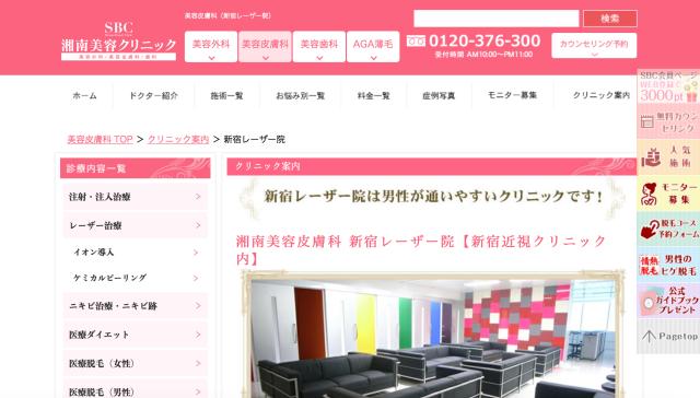 湘南美容クリニック新宿レーザー院の公式サイト