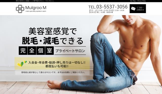 マルグルーの公式サイト