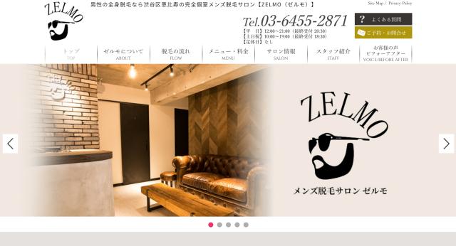 ゼルモの公式サイト