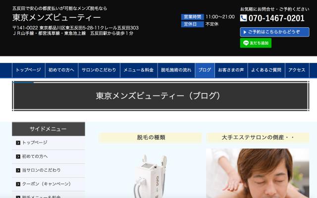 東京メンズビューティーの公式サイト