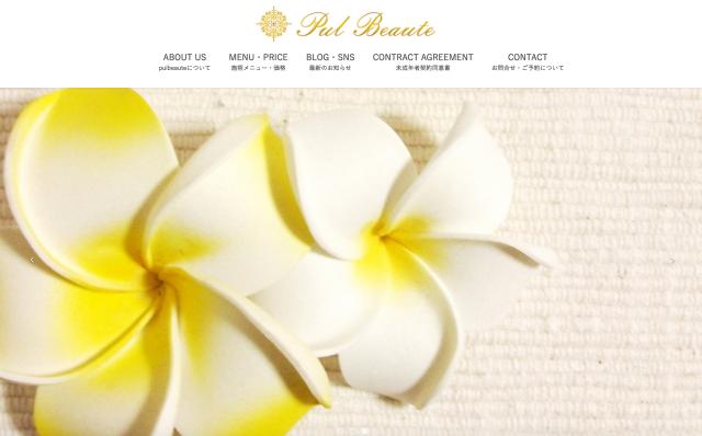 プリュボーテの公式サイト