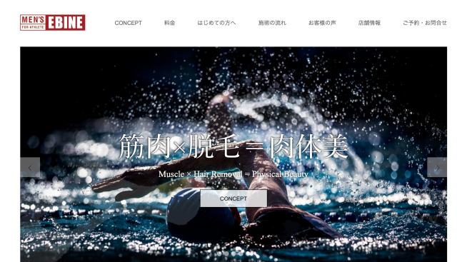 メンズエビネの公式サイト