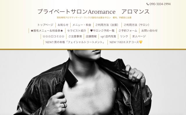 アロマンスの公式サイト