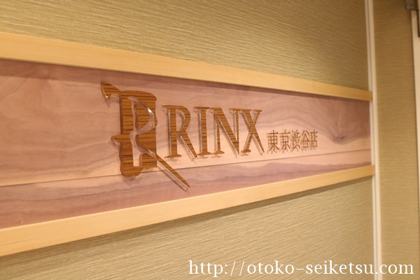 有名脱毛サロン「RINX」からも乗り換えOK?