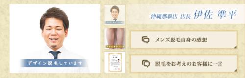 公式サイト参照:店長