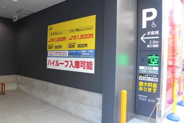 公式サイト参照:RINX(リンクス)東京池袋店の近隣駐車場