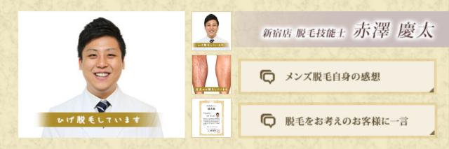 公式サイト参照:RINX(リンクス)新宿店のスタッフ