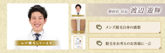 RINX(リンクス)新宿店の店長