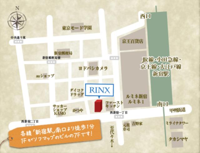 RINX新宿店 アクセス